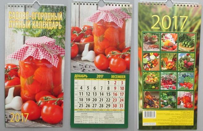 Календарь на 2017 год настенный перекидной
